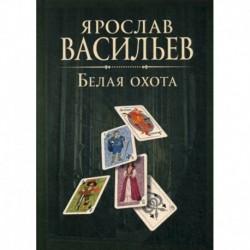 Книга миров. Белая Охота