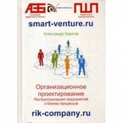 Организационное проектирование. Реструктуризация предприятий и бизнес-процессов