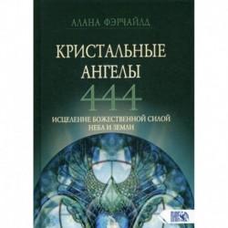 Кристальные ангелы 444. Исцеление Божественной силой Небо и Земли