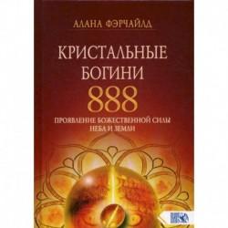 Кристальные богини 888. Проявление Божественной Силы Неба и Земли