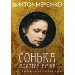 Сонька, Золотая Ручка: Продолжение легенды