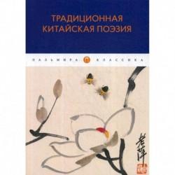 Традиционная китайская поэзия