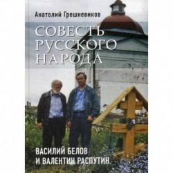 Совесть русского народа. Василий Белов и Валентин Распутин
