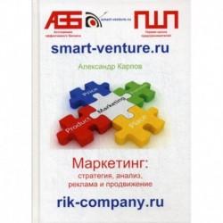 Маркетинг: стратегия, анализ, реклама и продвижение