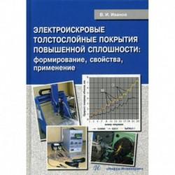 Электроискровые толстослойные покрытия повышенной сплошности: формирование, свойства, применение