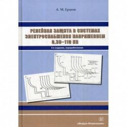 Релейная защита в системах электроснабжения напряжением 0,38-110 кВ