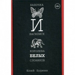 Бабочка и Василиск, Королева белых слоников
