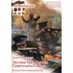 Застава трех героев Советского Союза. Великая Отечественная война
