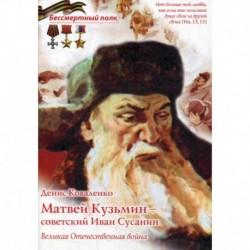 Матвей Кузьмин - советский Иван Сусанин. Великая Отечественная война