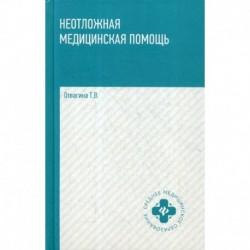 Неотложная медицинская помощь