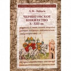 Черниговское княжество X-XIII вв