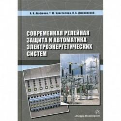 Современная релейная защита и автоматика электроэнергетических систем