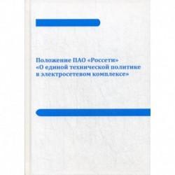 Положение ПАО «Россети» «О единой технической политике в электросетевом комплексе»