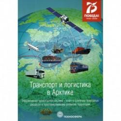 Транспорт и логистика в Арктике. Эффективная транспортная система - ключ к освоению природных ресурсов и