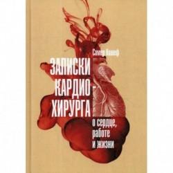 Записки кардиохирурга: О сердце, работе и жизни
