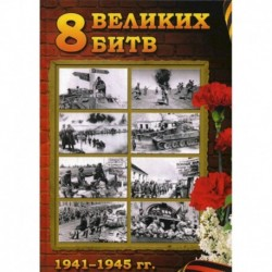 8 Великих битв 1941-1945 гг