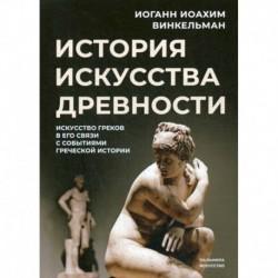 История искусства древности: Искусство греков в его связи с событиями греческой истории
