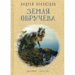 Земля Обручева: Невероятные приключения Димы Ручейкова