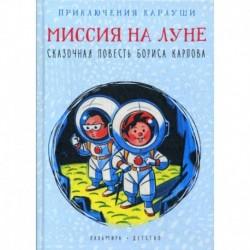 Приключения Карлуши. Миссия на Луне
