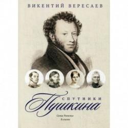 Спутники Пушкина: Семья Раевских. В ссылке