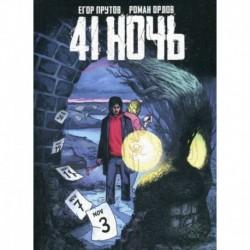 41 Ночь