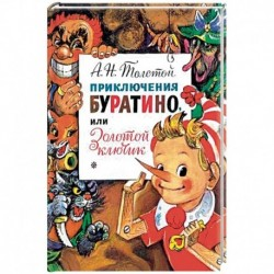 Приключения Буратино, или Золотой Ключик