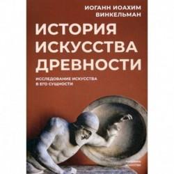 История искусства древности