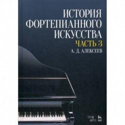 История фортепианного искусства