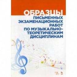 Образцы письменных экзаменационных работ по музыкально-теоретическим дисциплинам