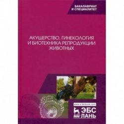 Акушерство, гинекология и биотехника репродукции животных