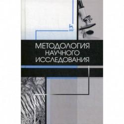 Методология научного исследования