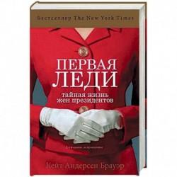 Первая леди. Тайная жизнь жен президентов (2-е издание, исправленное)