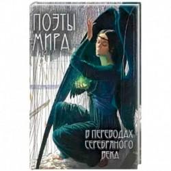 Поэты мира в переводах Серебряного века