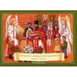 Православные праздники 'Весна'