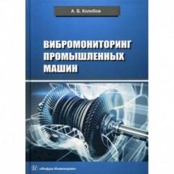 Вибромониторинг промышленных машин