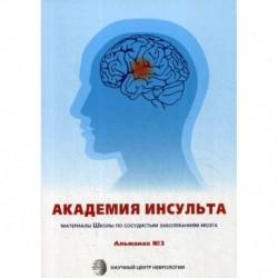 Академия инсульта