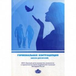 Гормональная контрацепция (школа для врачей)