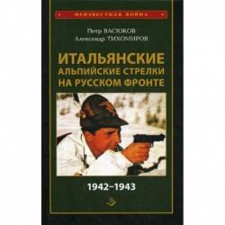 Итальянские альпийские стрелки на Русском фронте 1942-1943