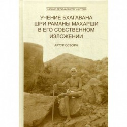 Учение Бхагавана Шри Раманы Махарши в Его собственном изложении