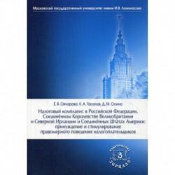 Налоговый комплаенс в Российской Федерации,. Соединенном Королевстве Великобритании и Северной Ирландии и Соединенных