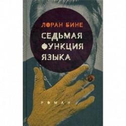 Седьмая функция языка (2-е издан.)