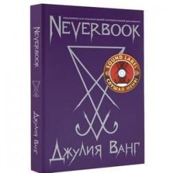 Neverbook. Ежедневник для создания вашей альтернативной реальности. Издание с говорящей наклейкой