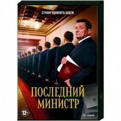 Последний министр. (16 серий). DVD