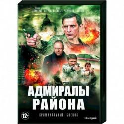 Адмиралы района. (16 серий). DVD