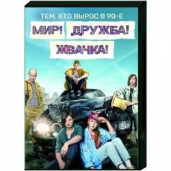 Мир! Дружба! Жвачка! (8 серий). DVD
