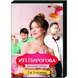 ИП Пирогова. (2 и 3 сезоны, 26 серий). DVD