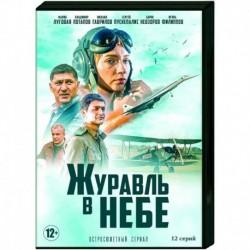 Журавль в небе. (12 серий). DVD