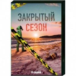 Закрытый сезон. (8 серий). DVD