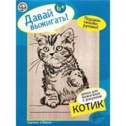 Доска для выжигания с рисунком 'Котик'