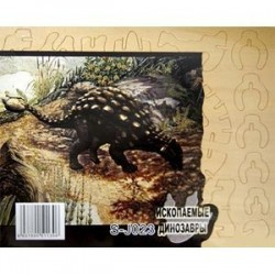 S-J023 Анкилозавр